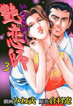 艶恋師3-電子書籍
