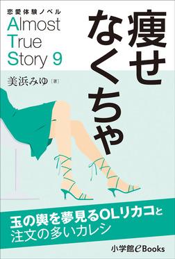 恋愛体験ノベル Almost True Story9 痩せなくちゃ【短編】-電子書籍