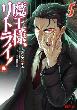 魔王様、リトライ!(コミック) : 5-電子書籍