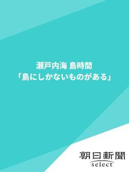 瀬戸内海 島時間 「島にしかないものがある」-電子書籍