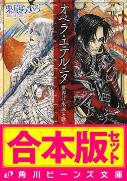 【合本版】オペラ・シリーズ全8巻-電子書籍
