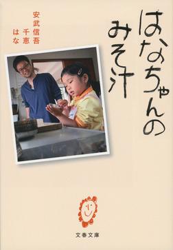 はなちゃんのみそ汁-電子書籍