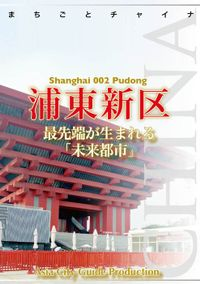 上海002浦東新区 ~最先端が生まれる「未来都市」