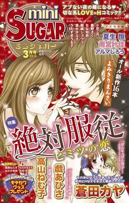miniSUGAR Vol.25(2013年3月号)-電子書籍