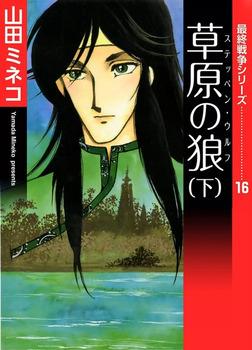 最終戦争シリーズ (16) 草原の狼 下-電子書籍