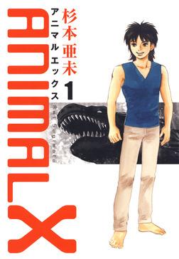 ANIMALX 1巻-電子書籍