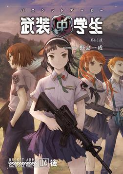 武装中学生 バスケットアーミー 04後-電子書籍