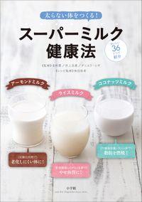 太らない体をつくる! スーパーミルク健康法 ライスミルク アーモンドミルク ココナッツミルク