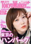 週刊 東京ウォーカー+ 2019年No.1 (1月9日発行)
