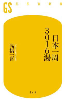 日本一周3016湯-電子書籍