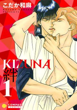 【カラー完全収録】KIZUNA‐絆‐(1)-電子書籍