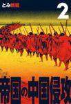 帝国の中国侵攻(マンガの金字塔)