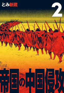 帝国の中国侵攻 2-電子書籍