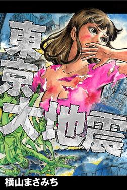 東京大地震-電子書籍