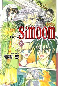Simoom(2)