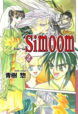 Simoom(2)-電子書籍