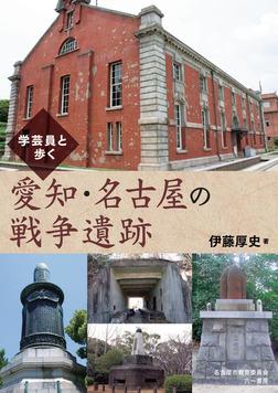 学芸員と歩く 愛知・名古屋の戦争遺跡-電子書籍