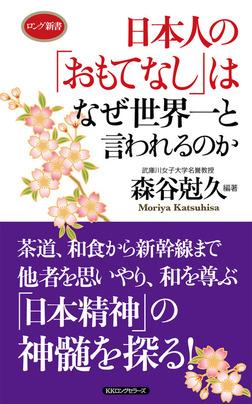日本人の「おもてなし」はなぜ世界一と言われるのか(KKロングセラーズ)-電子書籍