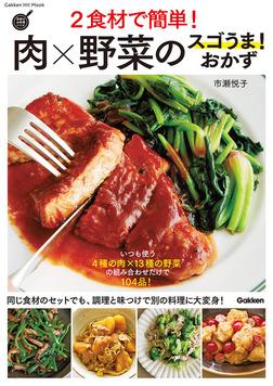 2食材で簡単!肉×野菜のスゴうま!おかず-電子書籍