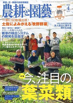農耕と園芸2018年4月号-電子書籍