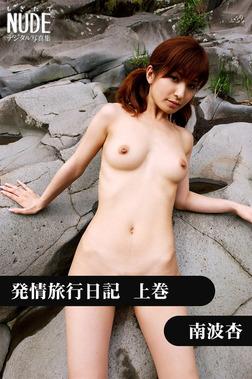 発情旅行日記 上巻 南波杏-電子書籍