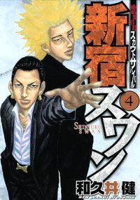 新宿スワン(4)