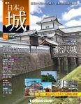 日本の城 改訂版 第126号