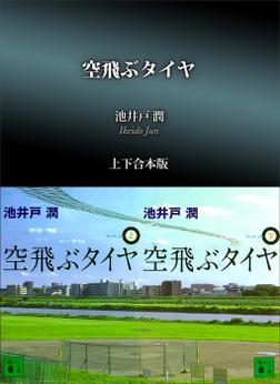 空飛ぶタイヤ 上下合本版-電子書籍