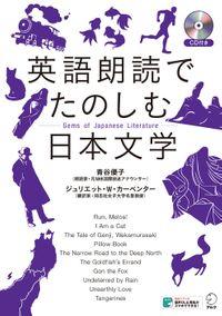 [音声DL付]英語朗読でたのしむ日本文学(アルク)
