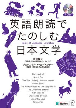 [音声DL付]英語朗読でたのしむ日本文学-電子書籍
