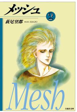 メッシュ 2巻-電子書籍