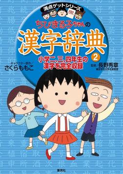 満点ゲットシリーズ ちびまる子ちゃんの漢字辞典(2)-電子書籍