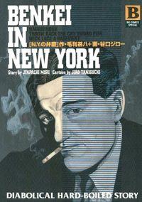 N.Y.(ニューヨーク)の弁慶(ビッグコミックス)