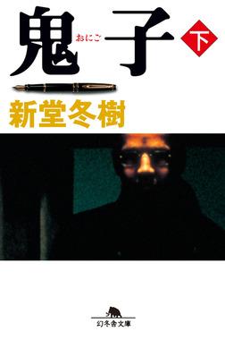 鬼子(下)-電子書籍