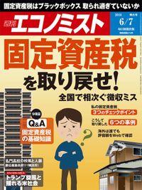 週刊エコノミスト (シュウカンエコノミスト) 2016年06月07日号