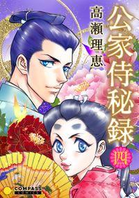 公家侍秘録(4)