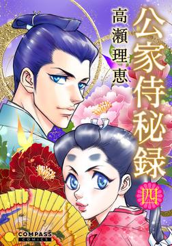 公家侍秘録(4)-電子書籍