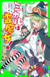 ミカルは霊魔女!(2) ウサギ魔女と消えたアリスたち