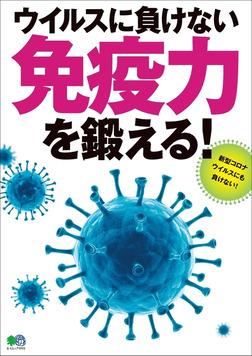 ウイルスに負けない免疫力を鍛える-電子書籍