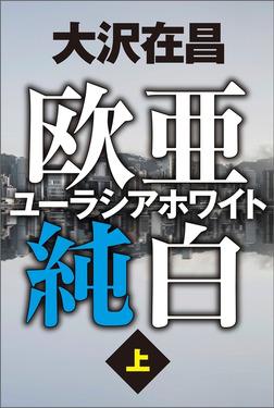 欧亜純白 ユーラシアホワイト 上-電子書籍