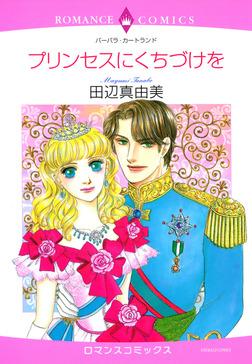プリンセスにくちづけを-電子書籍