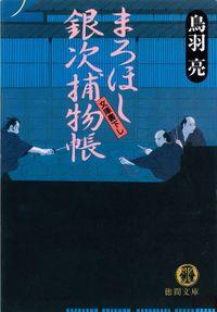 まろほし銀次捕物帳(徳間文庫)