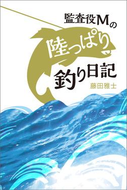 監査役Mの陸っぱり釣り日記-電子書籍