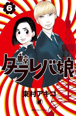 東京タラレバ娘(6)-電子書籍