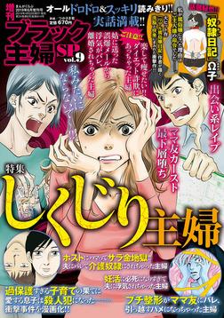 増刊 ブラック主婦SP(スペシャル)vol.9-電子書籍