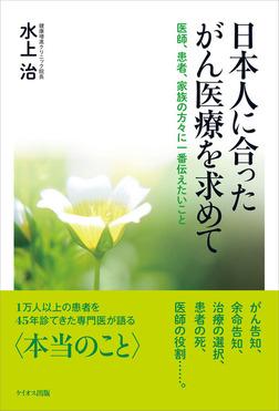 日本人に合ったがん医療を求めて 医師、患者、家族の方々に一番伝えたいこと-電子書籍