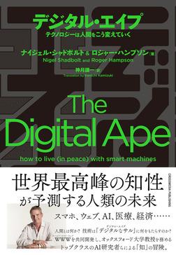 デジタル・エイプ-電子書籍
