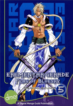 EREMENTAR GERADE: Flag of Bluesky Vol. 5