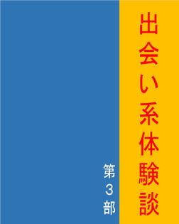 出会い系体験談3-電子書籍