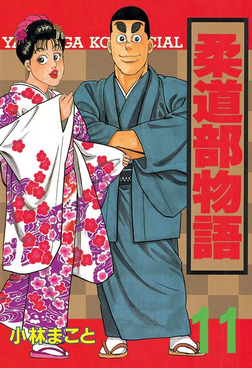 柔道部物語(11)-電子書籍